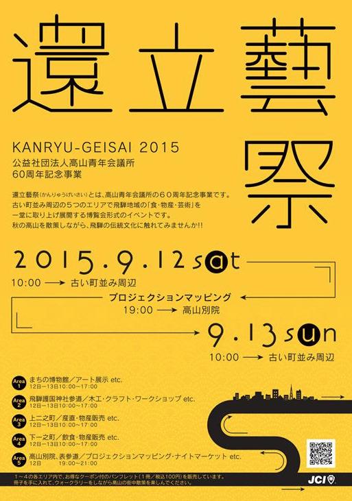 スクリーンショット(2015-08-15 1.15.31)